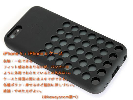 20131007_iphonecase01