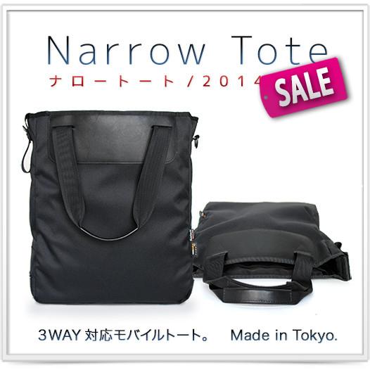 20150206_sale-tarrowtote