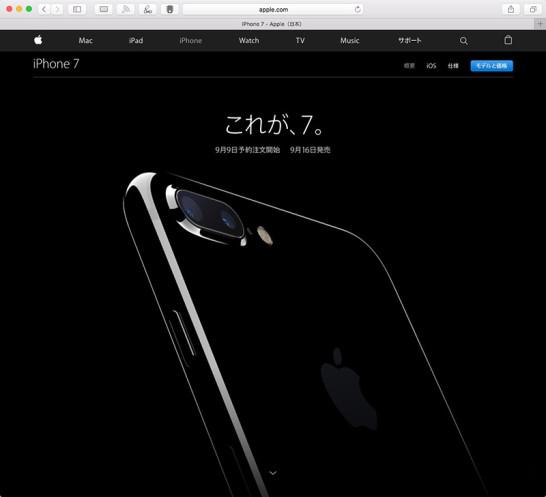 20160908_iphone7